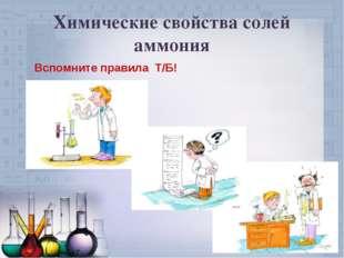 Химические свойства солей аммония Вспомните правила Т/Б!