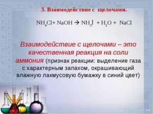 3. Взаимодействие с щелочами. NH4Cl+ NaOH  NH3 + H2O + NaCl Взаимодействие с