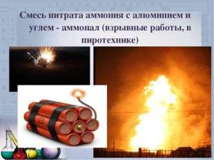Смесь нитрата аммония с алюминием и углем - аммонал (взрывные работы, в пирот
