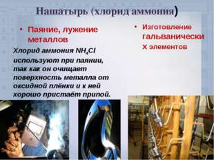 Нашатырь (хлорид аммония) Паяние, лужение металлов Изготовление гальванически