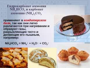 Гидрокарбонат аммония NH4HCO3 и карбонат аммония (NH4)2CO3 применяют в кондит