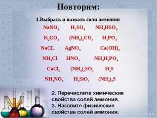 Повторим: 1.Выбрать и назвать соли аммония 2. Перечислите химические свойства