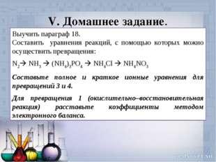 V. Домашнее задание. Выучить параграф 18. Составить уравнения реакций, с помо