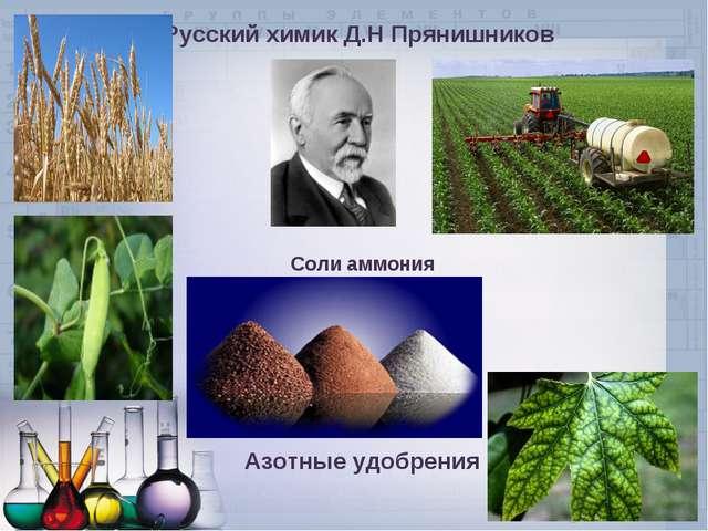 Русский химик Д.Н Прянишников Соли аммония Азотные удобрения