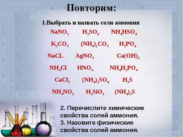 Повторим: 1.Выбрать и назвать соли аммония 2. Перечислите химические свойства...