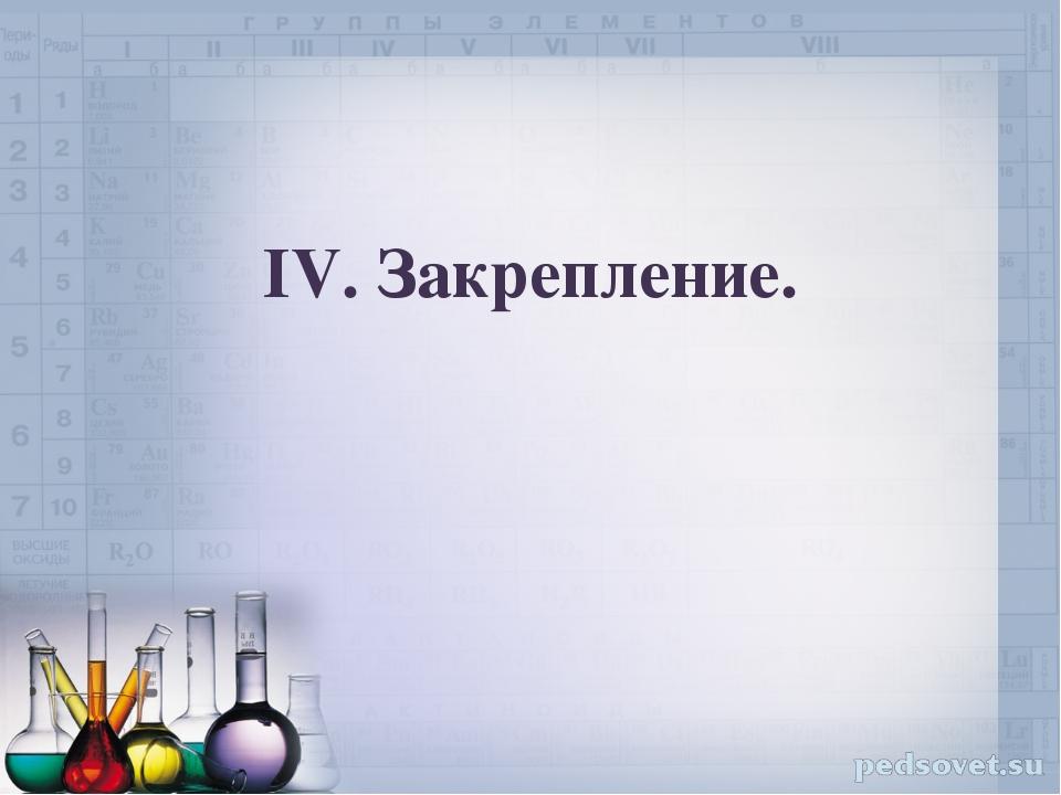 IV. Закрепление.