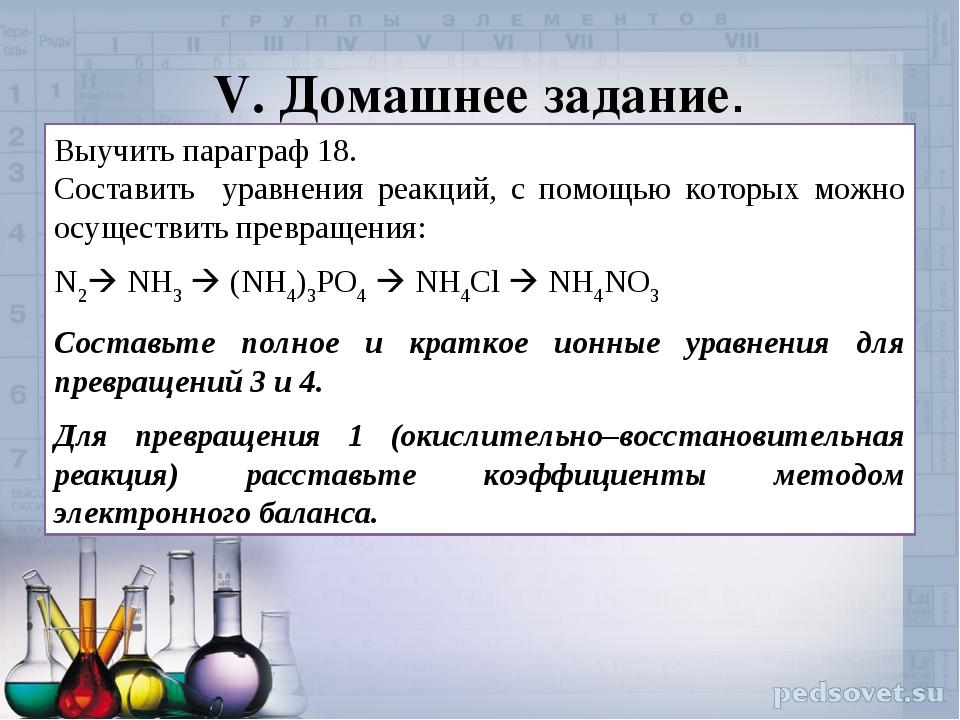 V. Домашнее задание. Выучить параграф 18. Составить уравнения реакций, с помо...