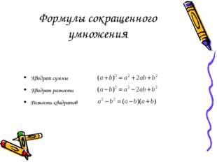 Формулы сокращенного умножения Квадрат суммы Квадрат разности Разность квадра