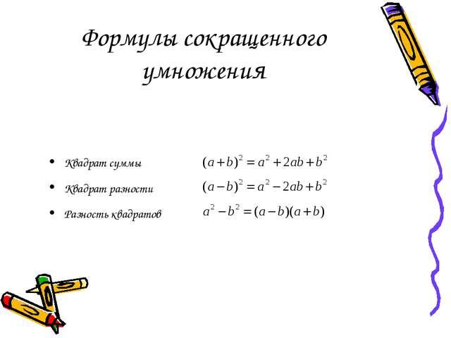 Формулы сокращенного умножения Квадрат суммы Квадрат разности Разность квадра...
