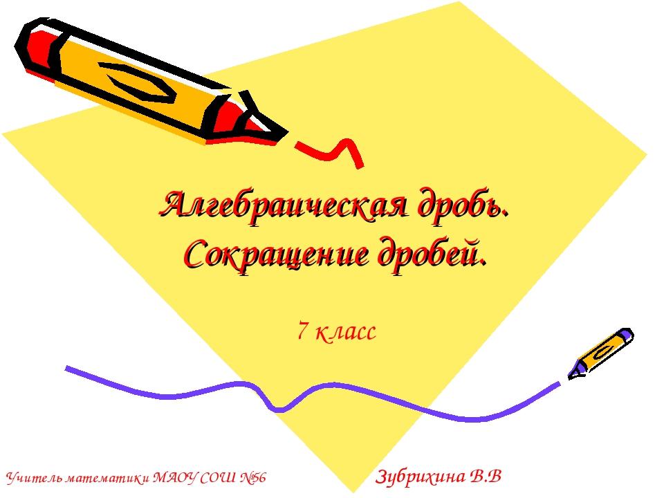 Алгебраическая дробь. Сокращение дробей. 7 класс Учитель математики МАОУ СОШ...