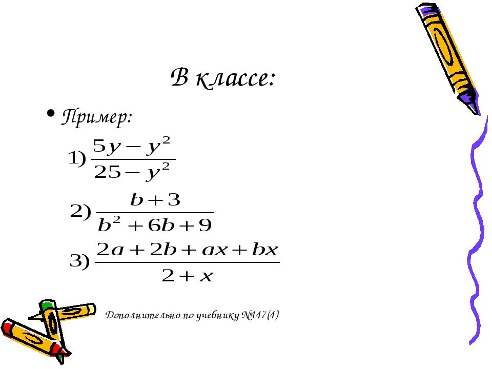 В классе: Пример: Дополнительно по учебнику №447(4)