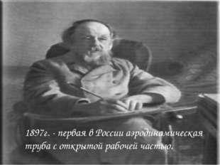 1897г. - первая в России аэродинамическая труба с открытой рабочей частью.
