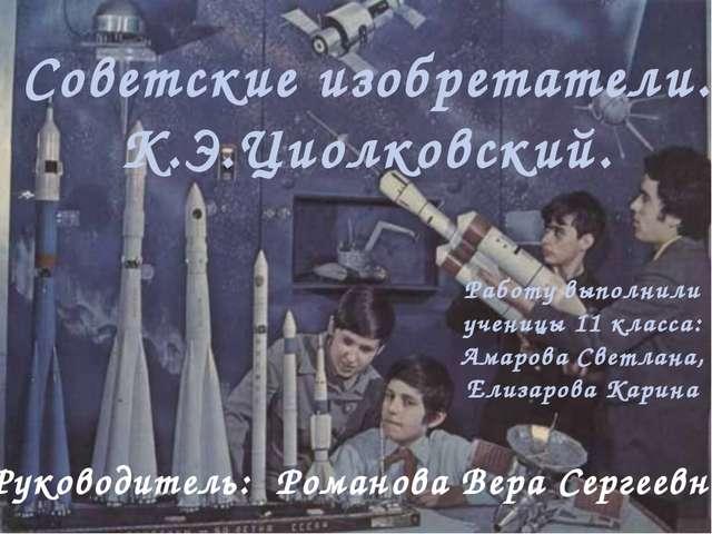 Советские изобретатели. К.Э.Циолковский. Работу выполнили ученицы 11 класса:...
