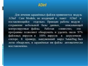 ADinf Для лечения заражённых файлов применяется модуль ADinf Cure Module, не