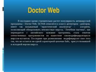 Doctor Web В последнее время стремительно растет популярность антивирусной пр