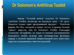 "Dr Solomon's AntiVirus Toolkit Звание ""Лучший выбор"" получил Dr Solomon's Ant"