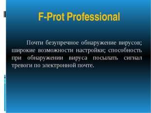 F-Prot Professional Почти безупречное обнаружение вирусов; широкие возможност