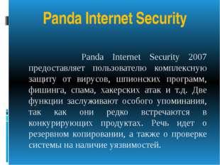 Panda Internet Security Panda Internet Security 2007 предоставляет пользовате