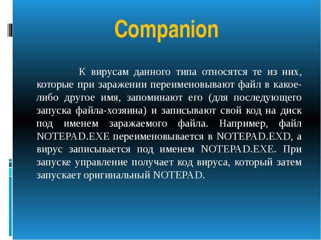 Companion К вирусам данного типа относятся те из них, которые при заражении п...