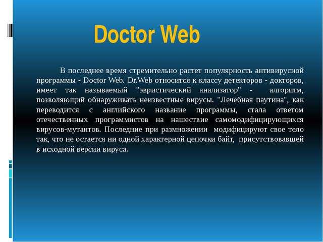 Doctor Web В последнее время стремительно растет популярность антивирусной пр...