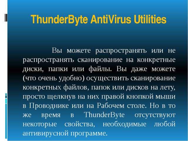 ThunderByte AntiVirus Utilities Вы можете распространять или не распространят...