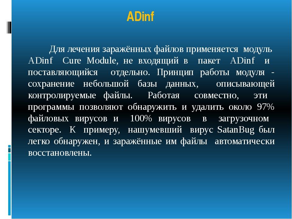 ADinf Для лечения заражённых файлов применяется модуль ADinf Cure Module, не...