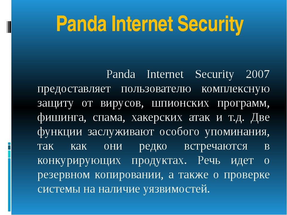 Panda Internet Security Panda Internet Security 2007 предоставляет пользовате...
