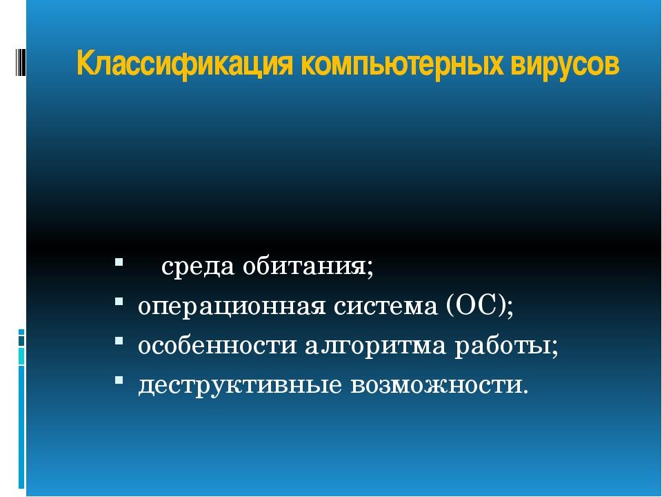 Классификация компьютерных вирусов  среда обитания; операционная система (OC...