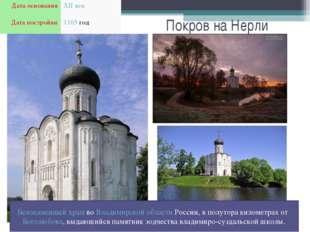 Покров на Нерли БелокаменныйхрамвоВладимирской областиРоссии, в полутора