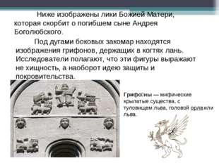 Ниже изображены лики Божией Матери, которая скорбит о погибшем сыне Андрея Б