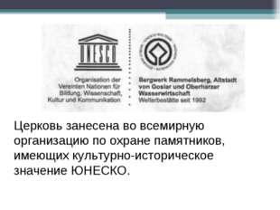 Церковь занесена во всемирную организацию по охране памятников, имеющих культ
