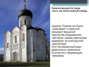 Церковь Покрова на Нерли сравнивают с невестой, называют вершиной творчества