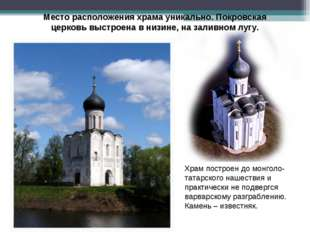 Место расположения храма уникально. Покровская церковь выстроена в низине, на
