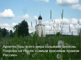 Архитекторы всего мира называют церковь Покрова на Нерли «самым красивым храм