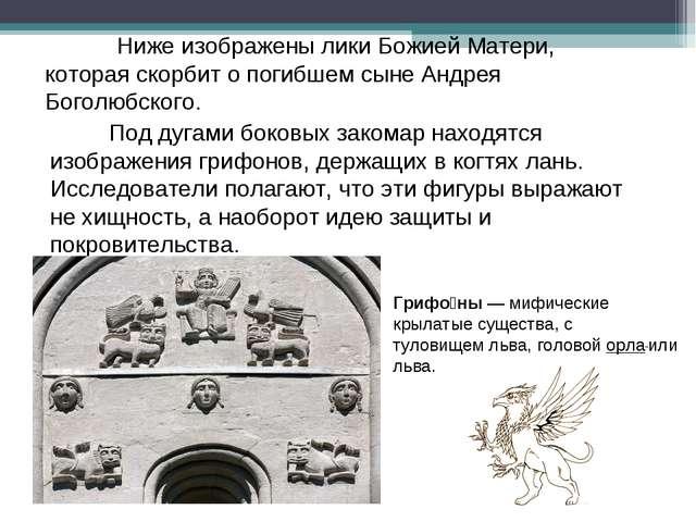 Ниже изображены лики Божией Матери, которая скорбит о погибшем сыне Андрея Б...
