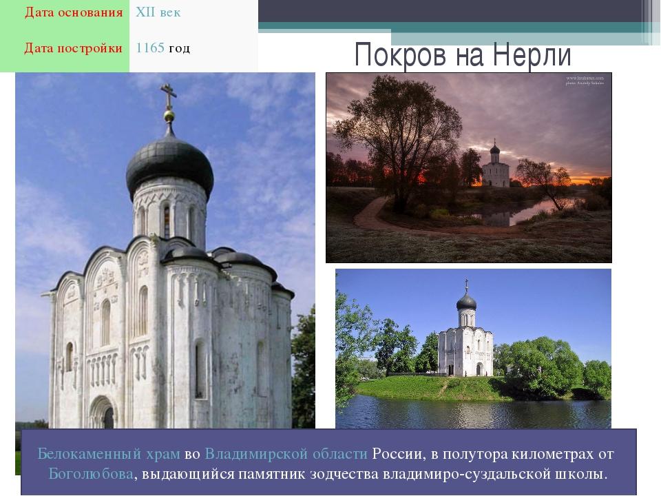 Покров на Нерли БелокаменныйхрамвоВладимирской областиРоссии, в полутора...