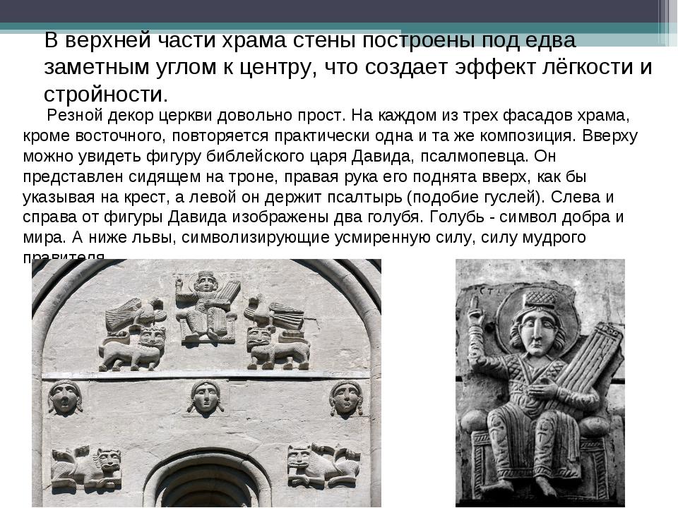 В верхней части храма стены построены под едва заметным углом к центру, что с...