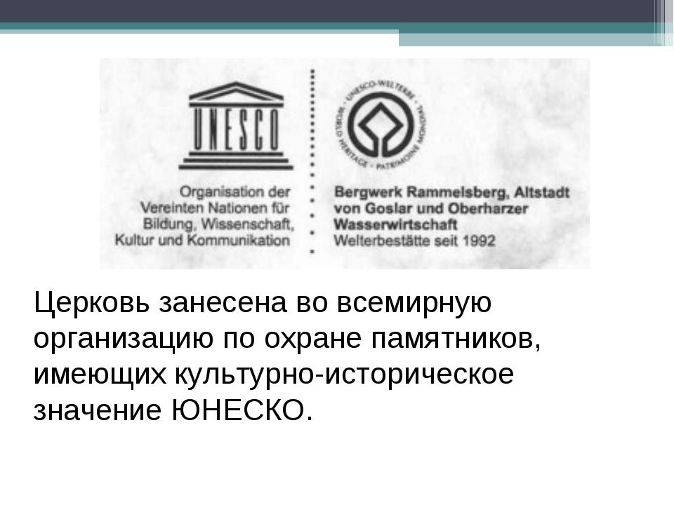 Церковь занесена во всемирную организацию по охране памятников, имеющих культ...