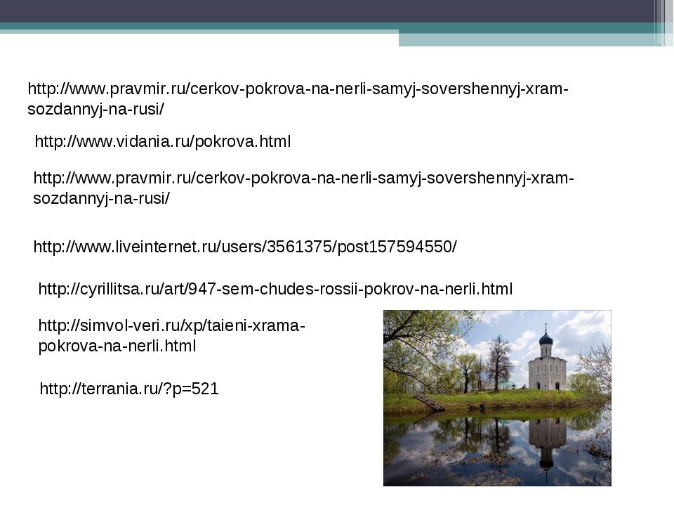 http://www.pravmir.ru/cerkov-pokrova-na-nerli-samyj-sovershennyj-xram-sozdann...