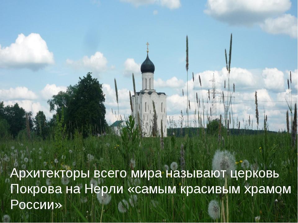 Архитекторы всего мира называют церковь Покрова на Нерли «самым красивым храм...