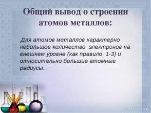 Общий вывод о строении атомов металлов: Для атомов металлов характерно неболь
