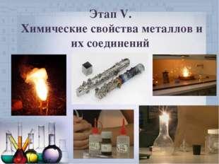 Этап V. Химические свойства металлов и их соединений