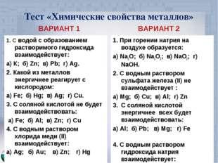 Тест «Химические свойства металлов» ВАРИАНТ 1 1. С водой с образованием раств