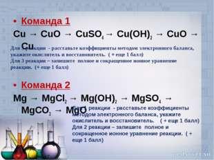 Команда 1 Сu → CuO → CuSO4 → Cu(OH)2 → CuO → Cu Команда 2 Mg → MgCl2 → Mg(OH)