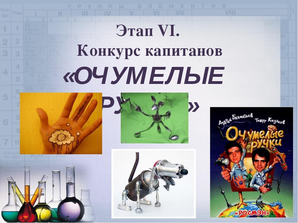 Этап VI. Конкурс капитанов «ОЧУМЕЛЫЕ РУЧКИ»