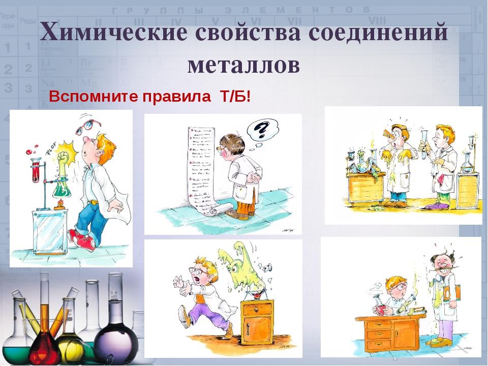 Химические свойства соединений металлов Вспомните правила Т/Б!