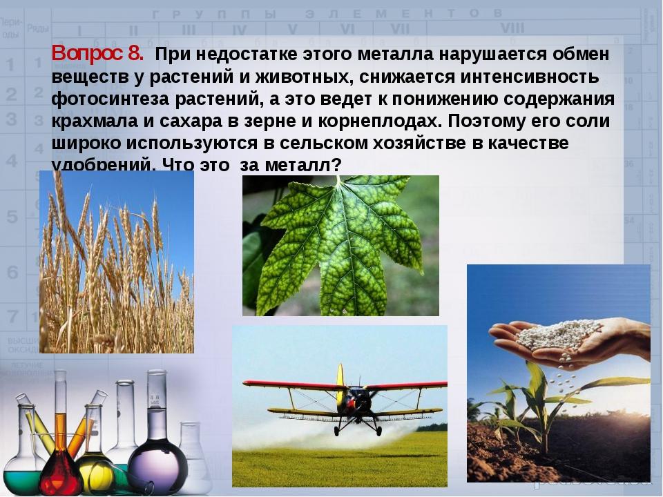 Вопрос 8. При недостатке этого металла нарушается обмен веществ у растений и...