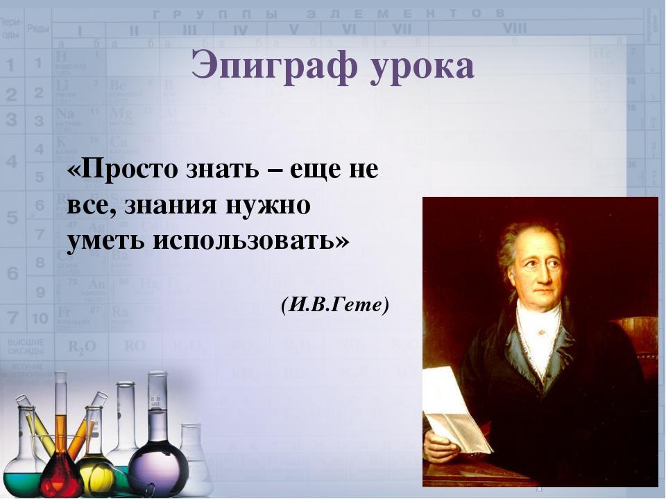 Эпиграф урока «Просто знать – еще не все, знания нужно уметь использовать» (И...