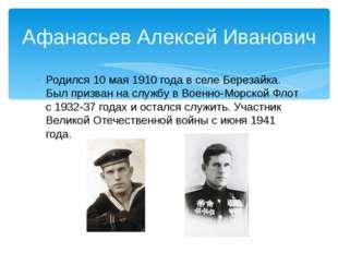 Родился 10 мая 1910 года в селе Березайка. Был призван на службу в Военно-Мор