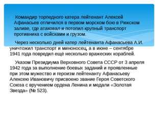 Командир торпедного катера лейтенант Алексей Афанасьев отличился в первом мо